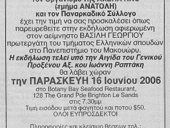 AHEPA History: Ch. Anatole's function in support of Macquarie University Hellenic Studies (2006)