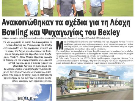 Bexley Bowling and Recreation Club plans εφημ.ΚΟΣΜΟΣ (27/01/17)