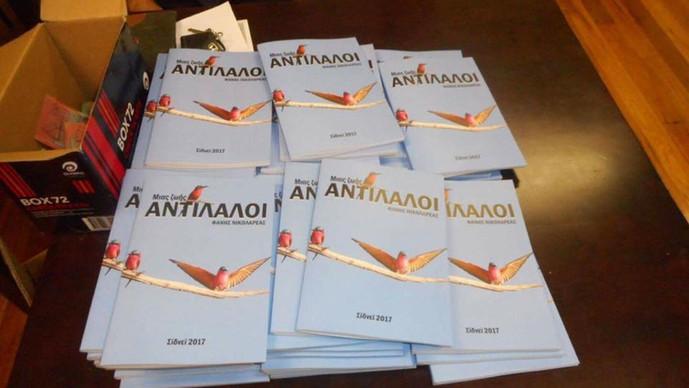 """Έγινε η παρουσίαση του βιβλίου του Φάνη Νικολαρέα """"Μιας ζωής αντίλαλοι"""" (26/02/17)"""