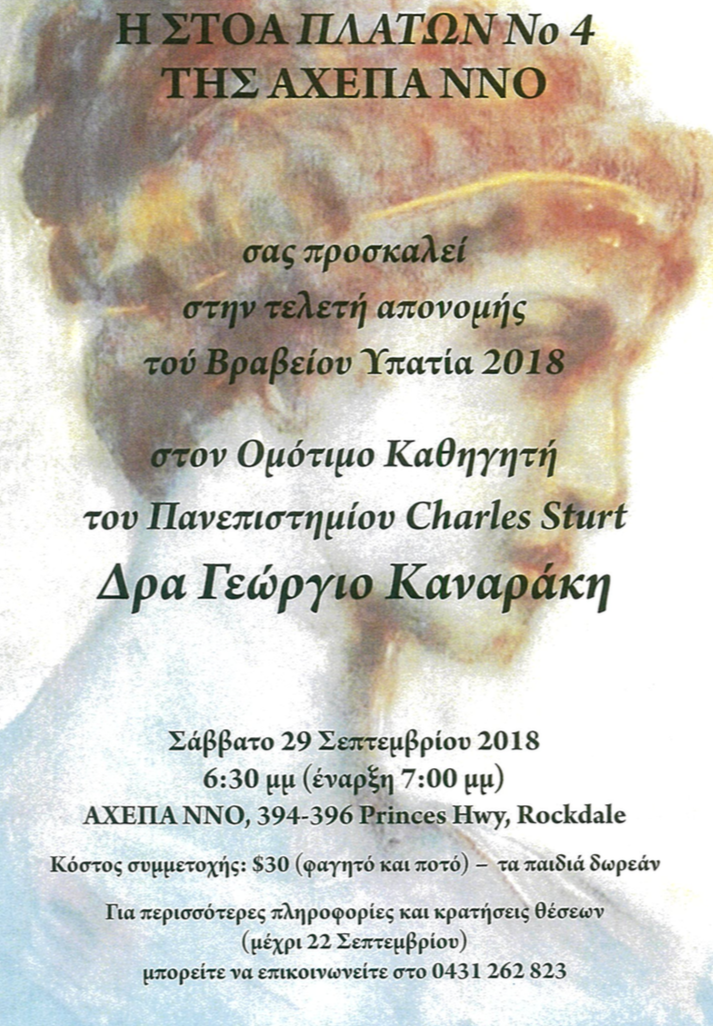 Ypatia Invitation page 2