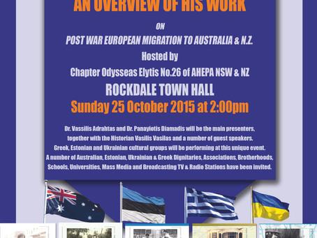 Οδυσσέας Ελύτης στο Rockdale Town Hall - Κυριακή 25 Οκτωβρίου