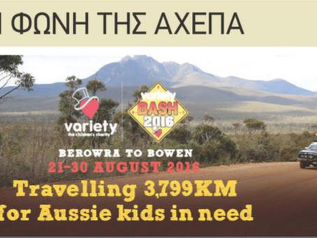 Η Φωνή της AHEPA NSW