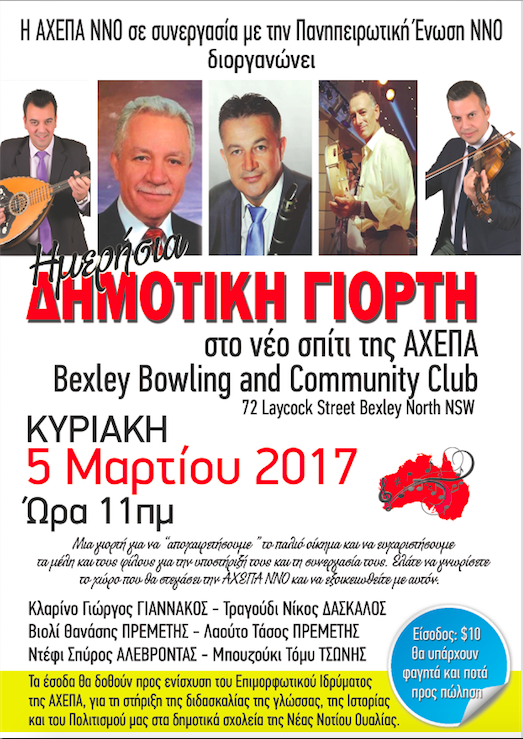 AHEPA NSW INC Community Day 5.3.2017 hellenic small