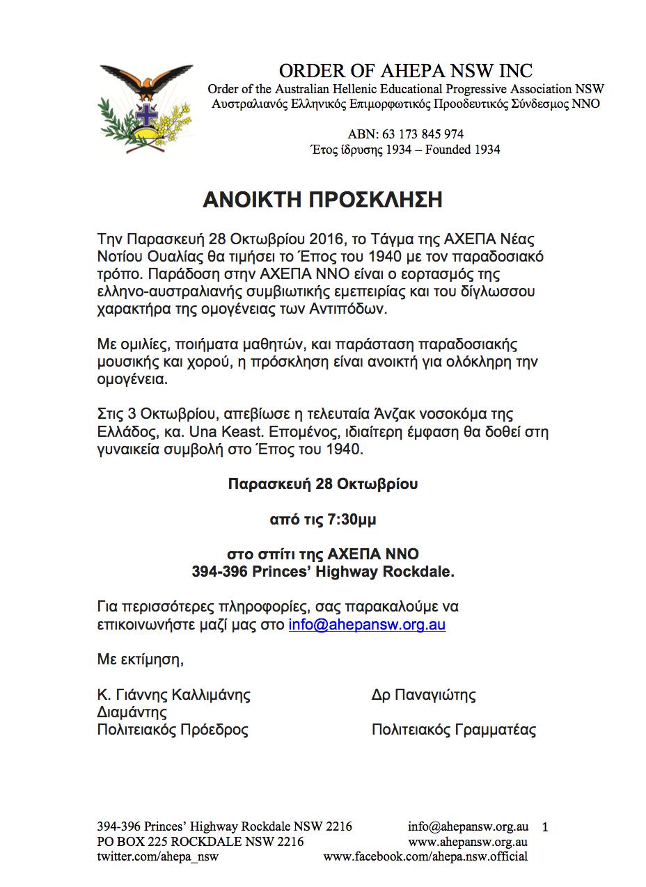 invitation greek
