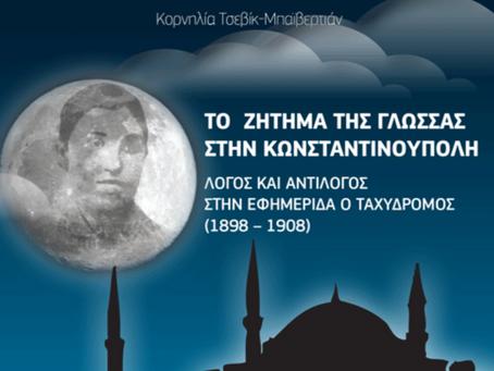 «Γέφυρες γνωριμίας: οι Έλληνες της Πόλης» (25-11-18)