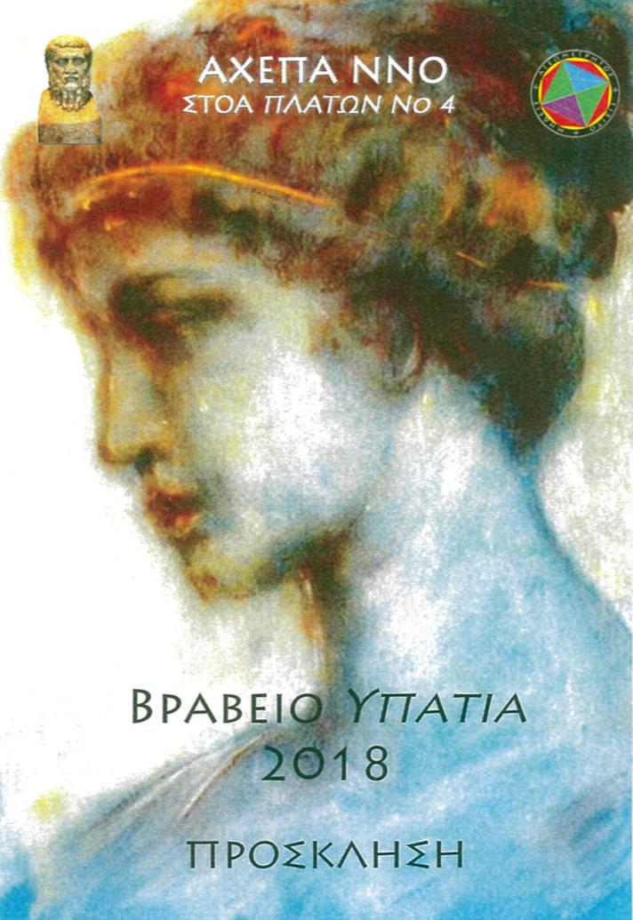 Ypatia Invitation page 1