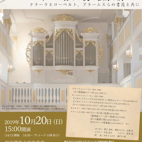 藝大プロジェクト2019 クラーラ・シューマン生誕200年に寄せて  第3回・上野の森オルガンシリーズ2019「オルガンが奏でる愛と告別の調べ ―クラーラとローベルト、ブラームスらの書簡と共に」