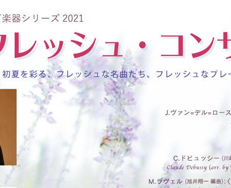 管打楽器シリーズ2021 フレッシュ・コンサート