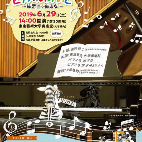 藝大21 藝大とあそぼう2019 ピアノのおけいこ~練習曲を侮るな~