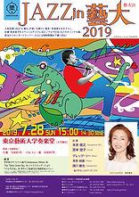 JazzinGeidai2019表.jpg