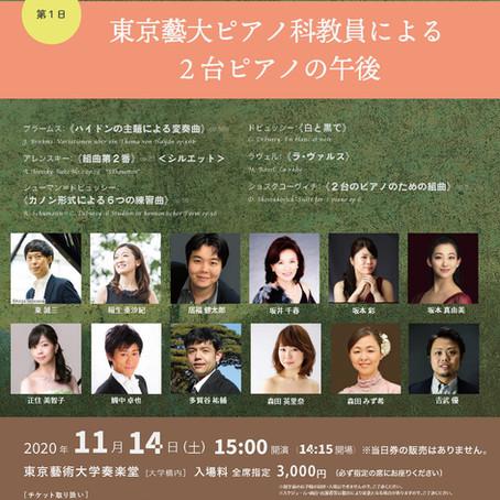 ピアノシリーズ2020 音楽の至宝 Vol.8