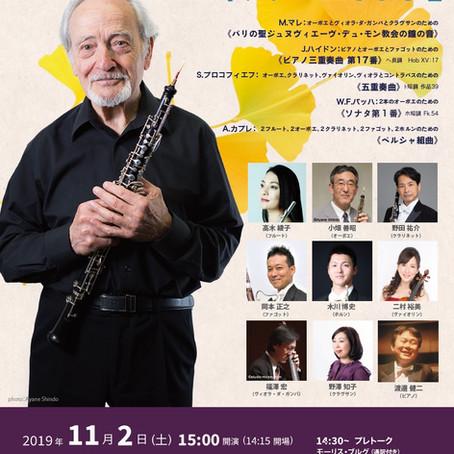 管打楽器シリーズ2019 モーリス・ブルグ(ob)を迎えて― 晩秋に愉しむ「風の室内楽」