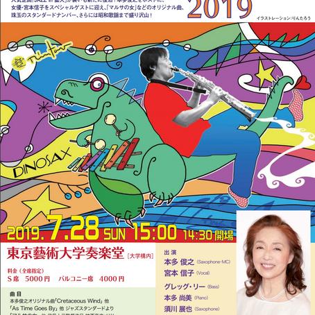 藝大21 JAZZ in 藝大 2019