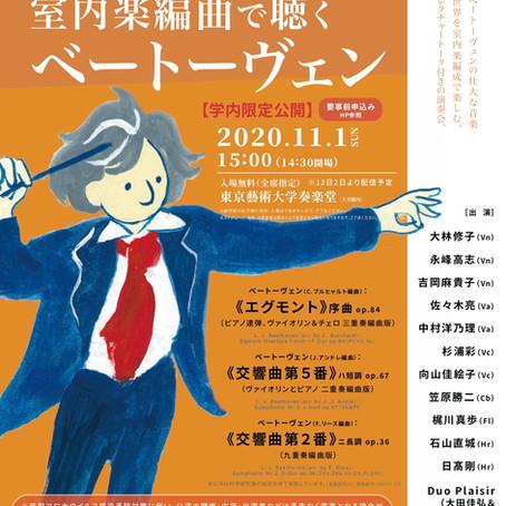 【学内限定公開】藝大プロジェクト2020~ベートーヴェン生誕250年記念~第2回<室内楽編曲で聴くベートーヴェン>