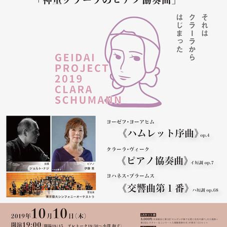 藝大プロジェクト2019 クラーラ・シューマン生誕200年に寄せて全3回  第1回・東京藝大シンフォニーオーケストラ演奏会「神童クラーラのピアノ協奏曲」