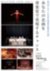 ◎ 奏楽堂企画学内公募.jpg