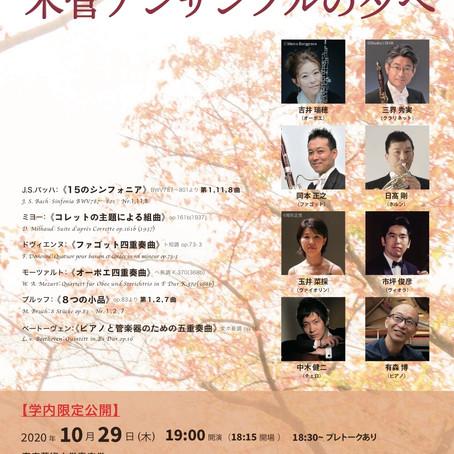 【学内限定公開】管打楽器シリーズ2020 木管アンサンブルの夕べ ~ 新任の先生を迎えて ~