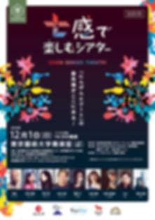 七感シアター_A4-4P_0924データ用H1 (1).jpg