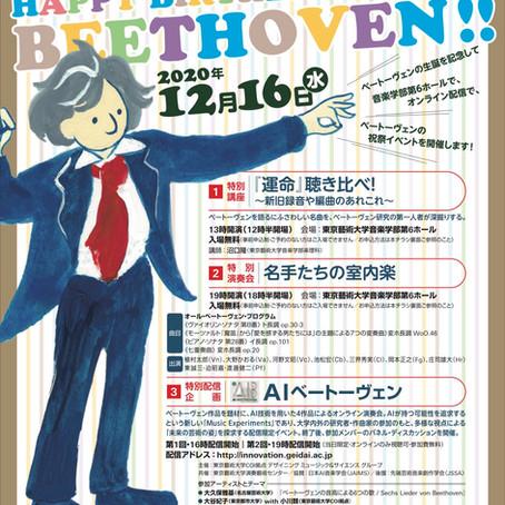 藝大プロジェクト2020~ベートーヴェン生誕250年記念~第3回<HAPPY BIRTHDAY BEETHOVEN!!>