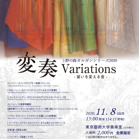 上野の森オルガンシリーズ2020