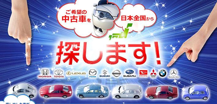 延岡市の車お探し専門店