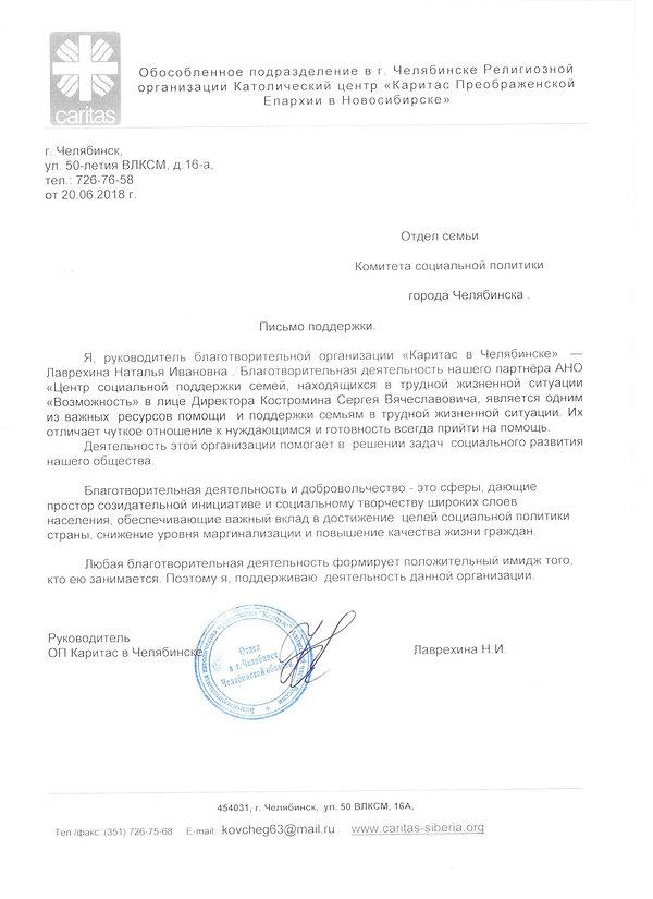 Костромину С.В.