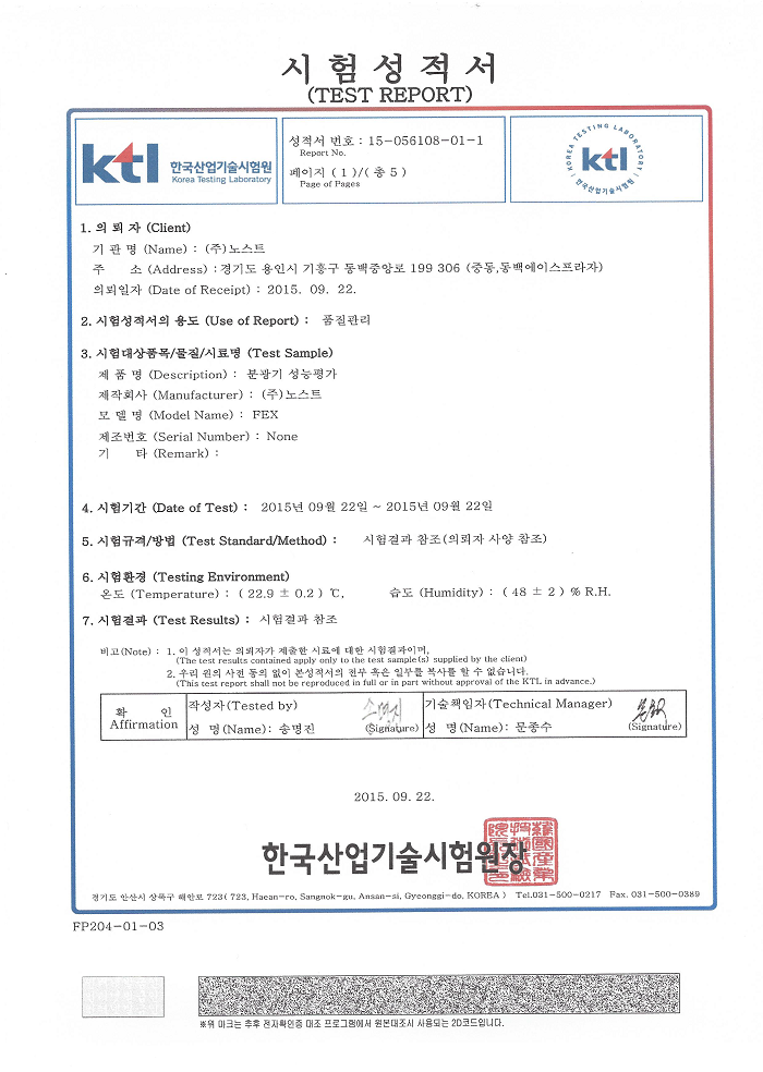 시험성적서_KTL_1