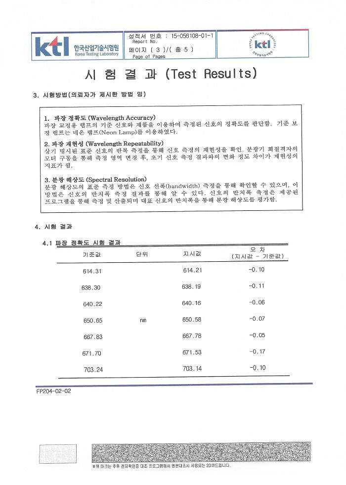 시험성적서_KTL_3