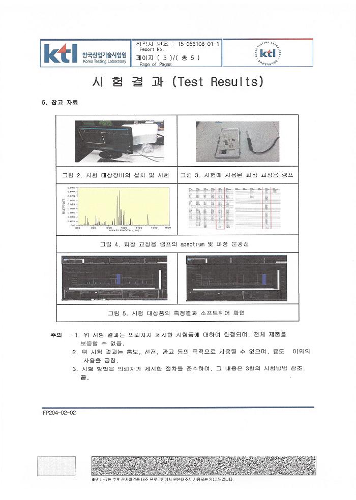 시험성적서_KTL_5