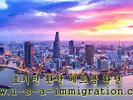 베트남 환전 스마트 가이드