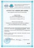 сертификат аккредитации.jpeg