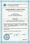 консалтинговые услуги по разработке материалов аккредитации по СТ РК ИСО/МЭК 17025-2007