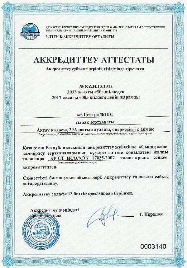 СТ РК ИСО/МЭК 17025-2007 СКАЧАТЬ БЕСПЛАТНО