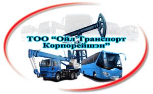 ТОО Ойл Транспорт Корпорейшн