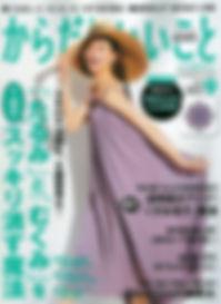 からだにいいこと 表紙 vol.01