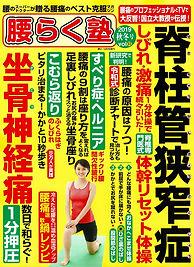10月31日発売腰らく塾表紙.jpg
