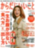 からだにいいこと 表紙 vol.02