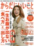 からだにいいこと 表紙01.jpg