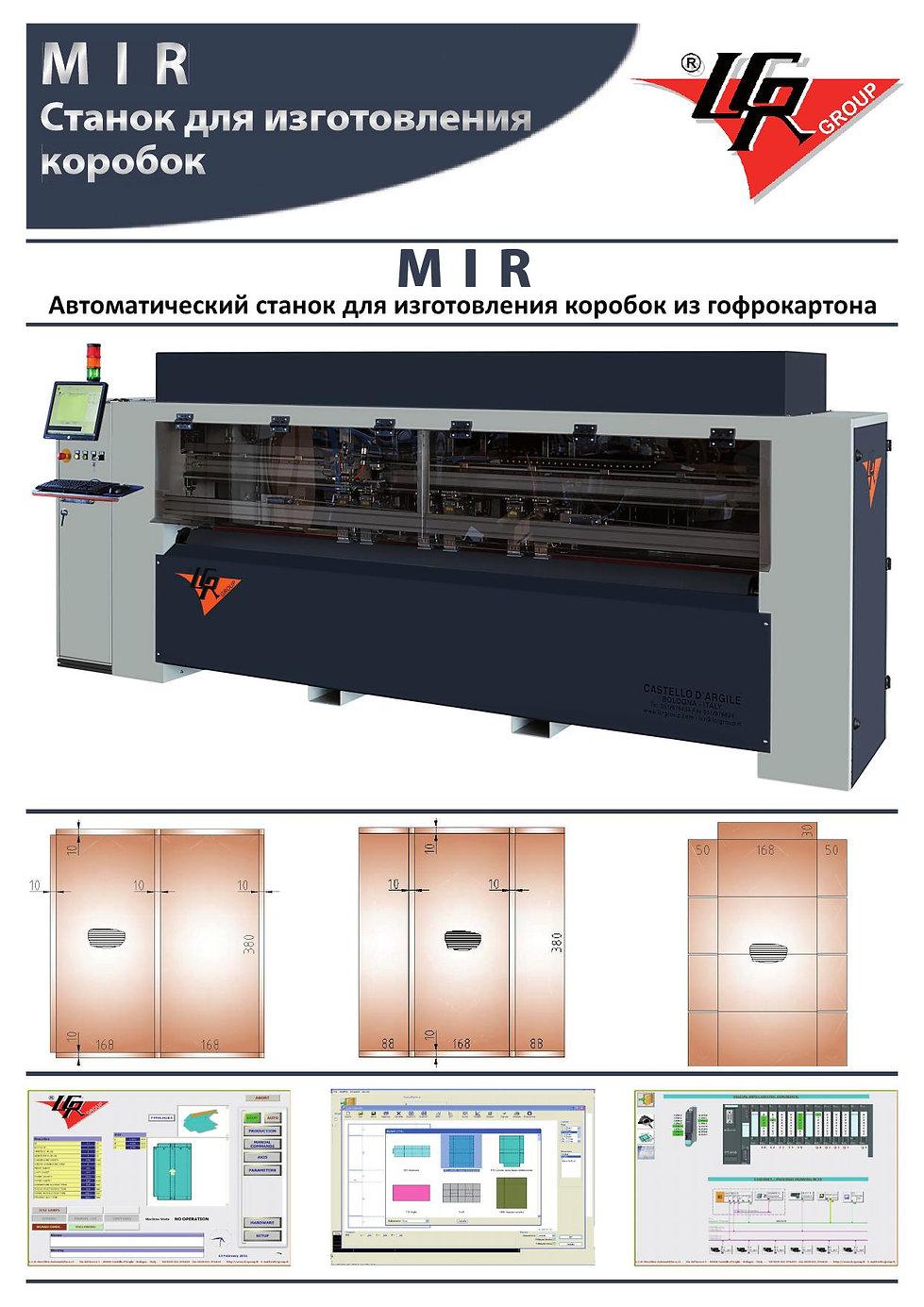 Станок для изготовления коробок MIR LCR