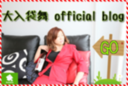 大入袋舞 officialblog