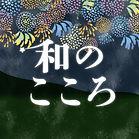和のこころ(立秋).jpg