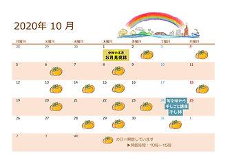 カレンダー 20年10月.jpg