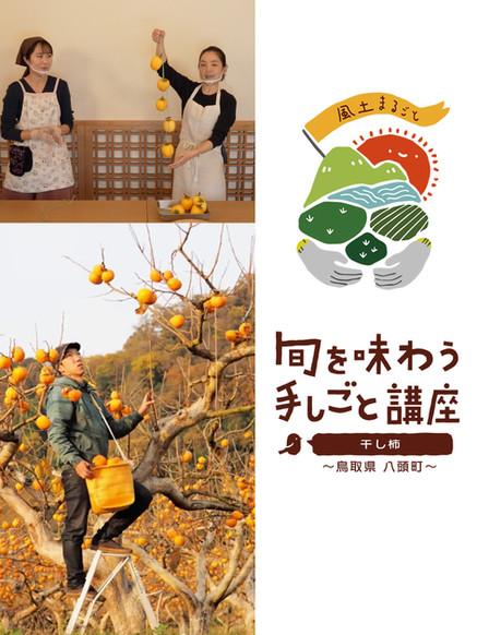 干し柿ホームページ用画像.jpg