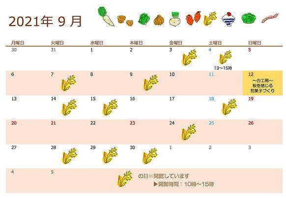カレンダー 21年9月.jpg