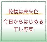 干し野菜 ロゴ.png