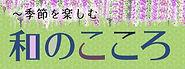 和のこころバナーrogo.jpg