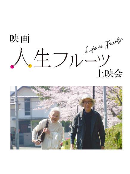 人生フルーツ上映会のコピー.jpg