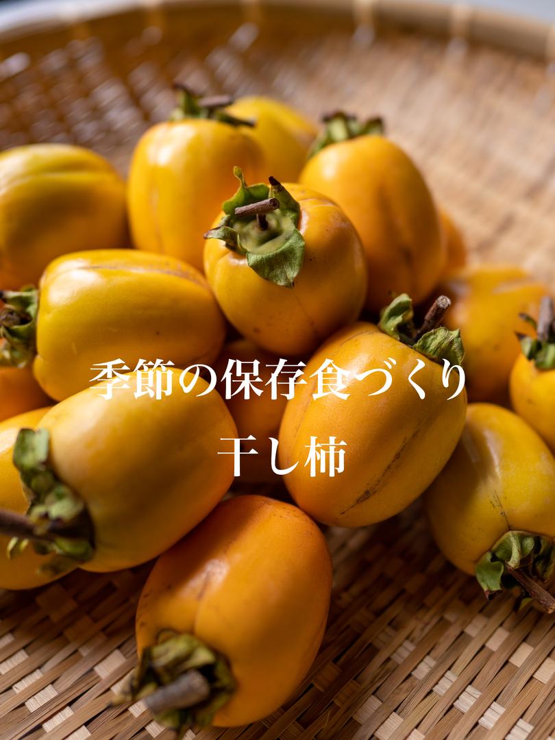 干し柿づくりのコピー.png