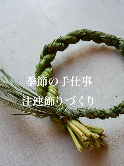注連縄WS_edited.jpg