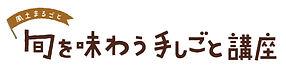 手しごと講座バナー-01.jpg